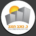 cohav_hanegev_logo